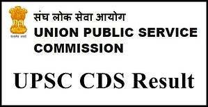 CDS Exam Result